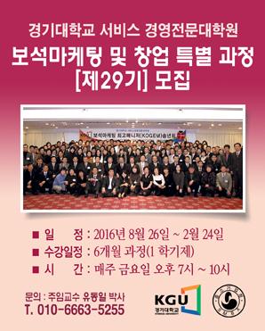 경기대pop-160725