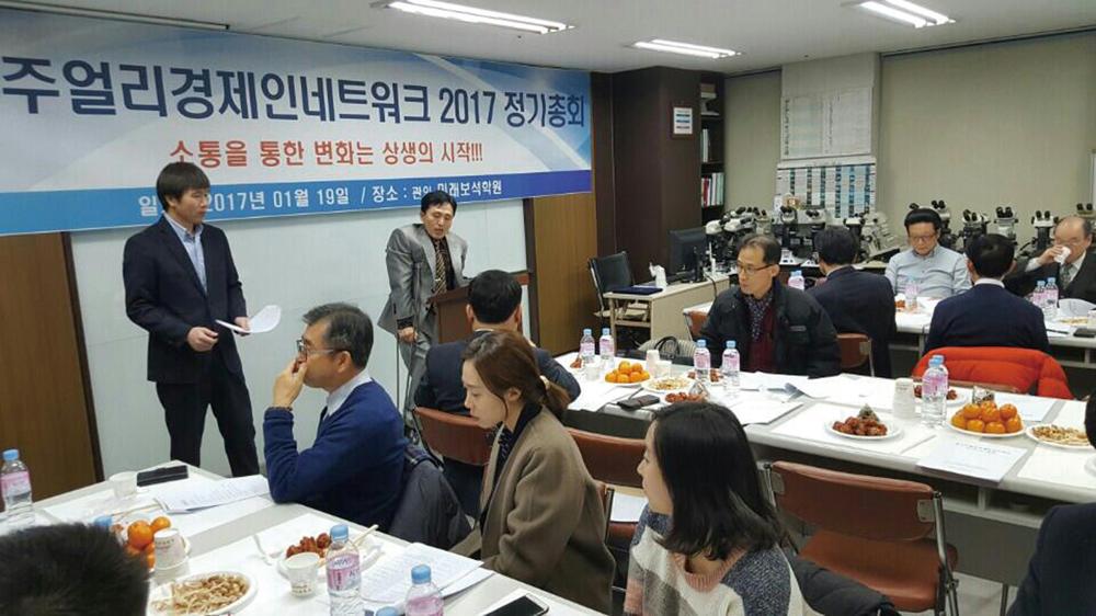 2017년 경제인네트워크 정모1