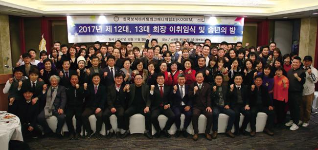 최점락 코젬 송년회16