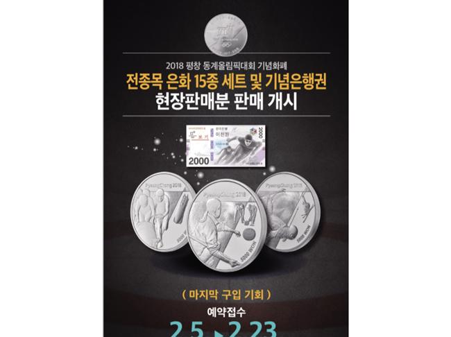 평창동계올림픽 기념주화