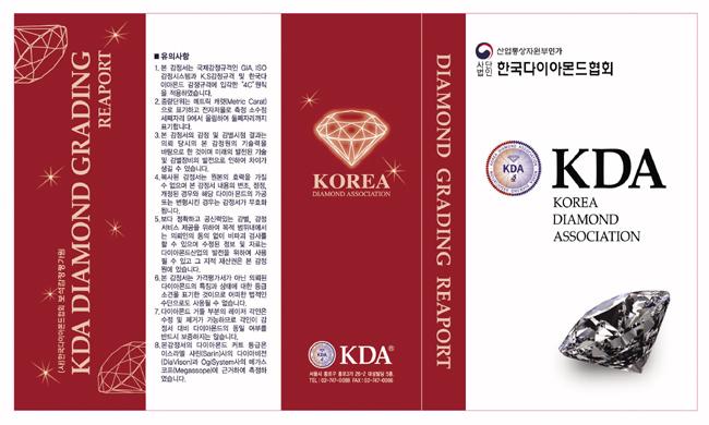 감정서 -kda 소전면[1]