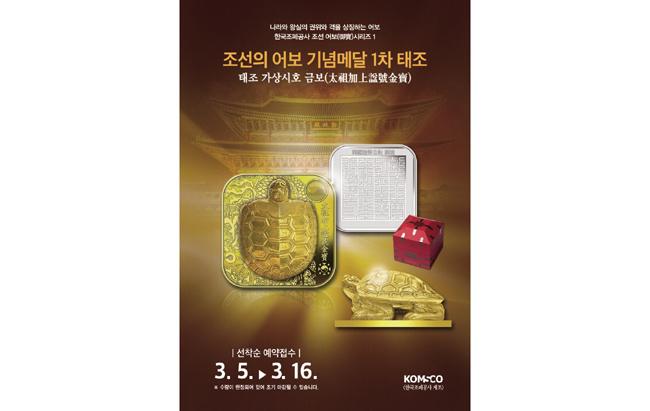 조선 어보 기념메달1