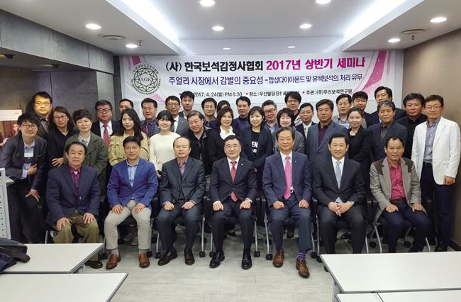 감정사협회 2017년 세미나