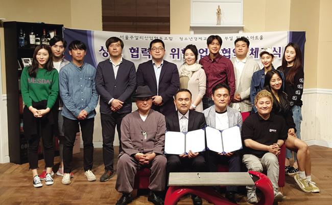 서울조합 연극협력체결1