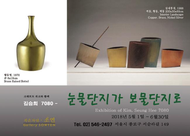 2018김승희교수전시회-1