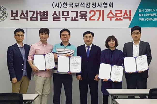 2018감정사협회-4