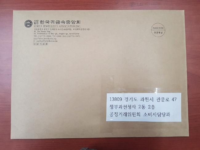 중앙회 공정거래위원회