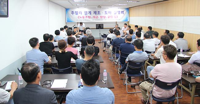 서울조합노동조합1