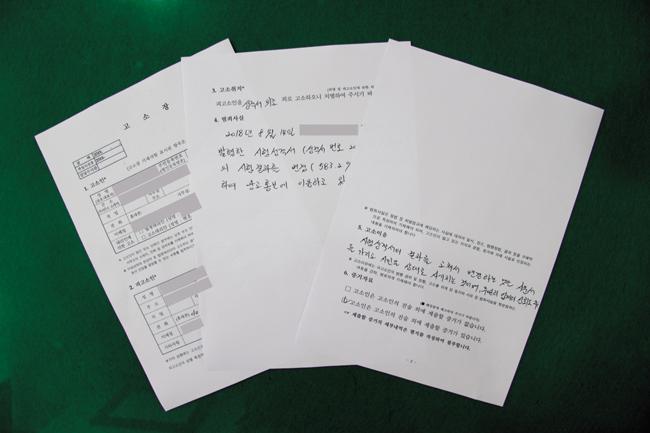 중앙회 사문서 위조 고소장