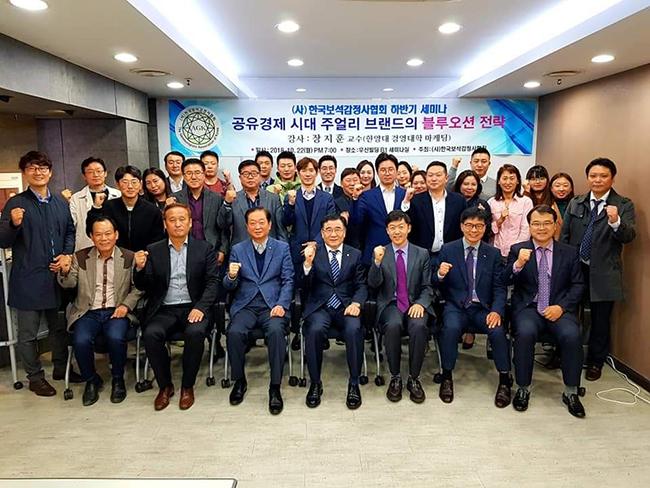 감정사협회 2018년 세미나